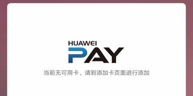 Huawei Pay U.S. uskoro moguć start