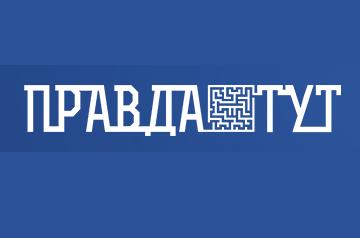 Ukrajinski kanal Pravda Tut, FTA na Azerspace 46E